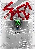 SPEC  / 西荻 弓絵 のシリーズ情報を見る