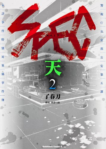 SPEC ~天~ (2) (カドカワコミックス・エース)