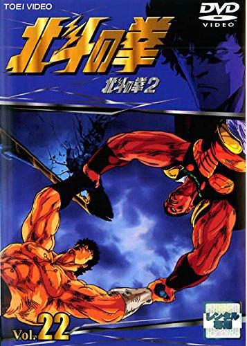 北斗の拳 Vol.22 [レンタル落ち]