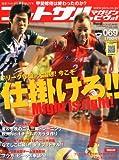 フットサルマガジンピヴォ! Vol.69 2011年 10/15号 [雑誌]