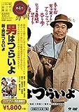 松竹 寅さんシリーズ 新・男はつらいよ [DVD]