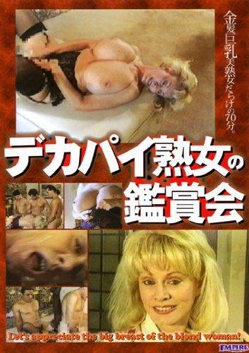 [----] デカパイ熟女の鑑賞会/エンパイヤーピクチャーズ