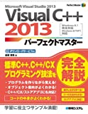 Visual C++ 2013パーフェクトマスター (Perfect Master SERIES)