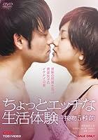 ちょっとエッチな生活体験 接吻5秒前 [DVD]
