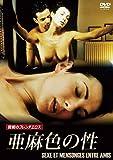 亜麻色の性[DVD]