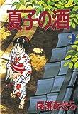 夏子の酒(9) (モーニングKC (228))