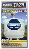□Bトレインショーティー新幹線700系 ひかりレールスター 基本4両セット