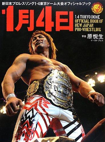 1月4日 新日本プロレスリング 1・4東京ドーム大会オフィシャルブック