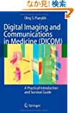 Digital Imaging and Communications in Medicine (DICOM): A Practical Introduction and Survival Guide