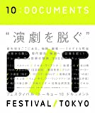 フェスティバル/トーキョー10 ドキュメント