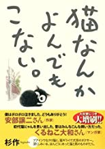 猫なんかよんでもこない。 (コンペイトウ書房)