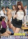 強制射精で校内を支配する巨乳女教師 [DVD]