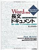 Wordで作る長文ドキュメント ?論文・仕様書・マニュアル作成をもっと効率的に 【2010/2007/2003/2002対応】 (Wordで作ったWordの本)
