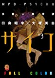 多重人格探偵サイコ フルカラー版(3)<多重人格探偵サイコ フルカラー版> (角川コミックス・エース)