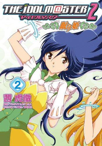 アイドルマスター2 眠り姫 第2巻
