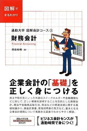 通勤大学図解会計コース1 財務会計