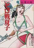 ゼロ戦夏子 6 (アクションコミックス)