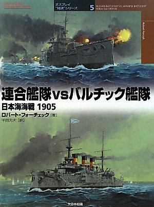 """連合艦隊vsバルチック艦隊—日本海海戦1905 (オスプレイ""""対決""""シリーズ)"""
