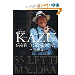 『Dear KAZU 僕を育てた55通の手紙』
