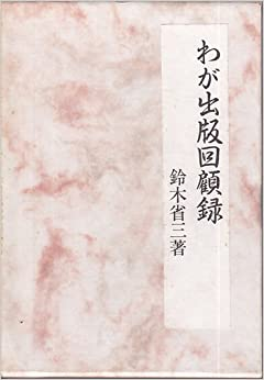 わが出版回顧録