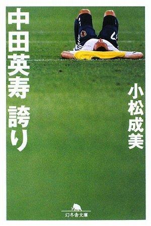 中田英寿 誇り (幻冬舎文庫)