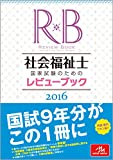 社会福祉士国家試験のためのレビューブック 2016