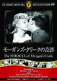 モーガンズ・クリークの奇跡 [DVD]
