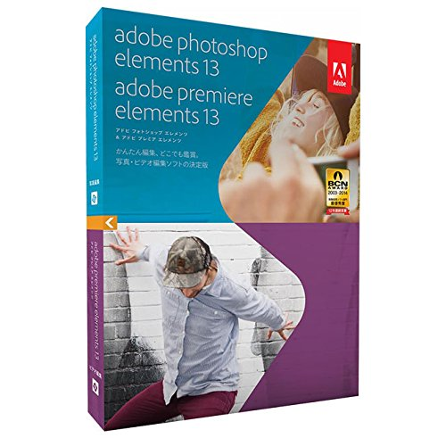 Adobe Photoshop Elements 13 & Premiere Elements 13 Windows/Macintosh版