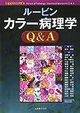 ルービン カラー病理学Q&A