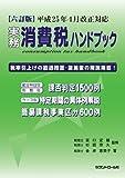六訂版実務消費税ハンドブック (平成25年4月改正対応)