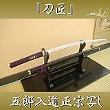 美術刀剣-模造刀 刀匠「五郎入道正宗」写し