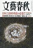 文藝春秋 2016年 05 月号 [雑誌]