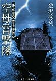 空母雷撃隊―艦攻搭乗員の太平洋海空戦記 (光人社NF文庫)