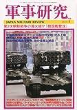 軍事研究 2010年 07月号 [雑誌]