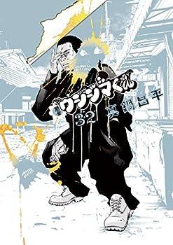 闇金ウシジマくん(32) (ビッグコミックス)