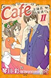 Cafe北鎌倉骨董通り 2 (プリンセス・コミックス プチプリ)