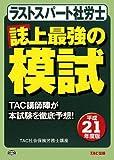ラストスパート社労士誌上最強の模試 平成21年度版 (2009)