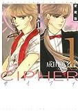 愛蔵版 CIPHER 1 (花とゆめCOMICS) [コミック] / 成田美名子 (著); 白泉社 (刊)