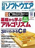 日経ソフトウエア 2009年 03月号 [雑誌]