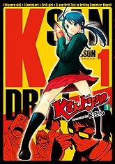 Kさんドリル