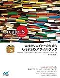 WebクリエイターのためのCreateJSスタイルブック:JavaScript+HTML5で作るアニメーション/インタラクティブコンテンツ