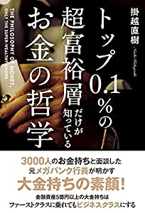 トップ0.1%の超富裕層だけが知っている お金の哲学 (中経出版)