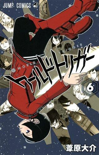 ワールドトリガー 6 (ジャンプコミックス)