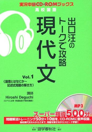 出口汪のトークで攻略現代文 vol.1 (実況中継CD-ROMブックス)
