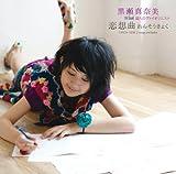 恋想曲-黒瀬真奈美 with 12人のヴァイオリニスト