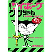 復活! サイボーグクロちゃん ガトリングセレクション リローデッド (KCデラックス コミッククリエイト)