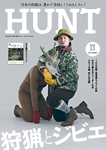 HUNT Vol.11 (NEKO MOOK)