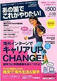 あの国でこれがやりたい! vol.38 海外インターンでキャリアup & change! (双葉社スーパームック)