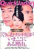 クイック・ジャパン (Vol.73)