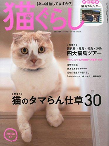 猫ぐらし 2015年冬号 (季刊 猫ぐらし)